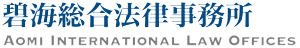 碧海総合法律事務所 AOMI INTERNATIONAL LAW OFFICES